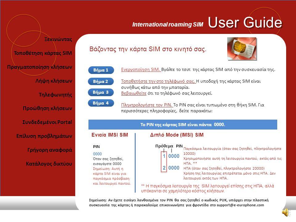 User Guide International roaming SIM Το PIN της κάρτας SIM είναι πάντα 0000.