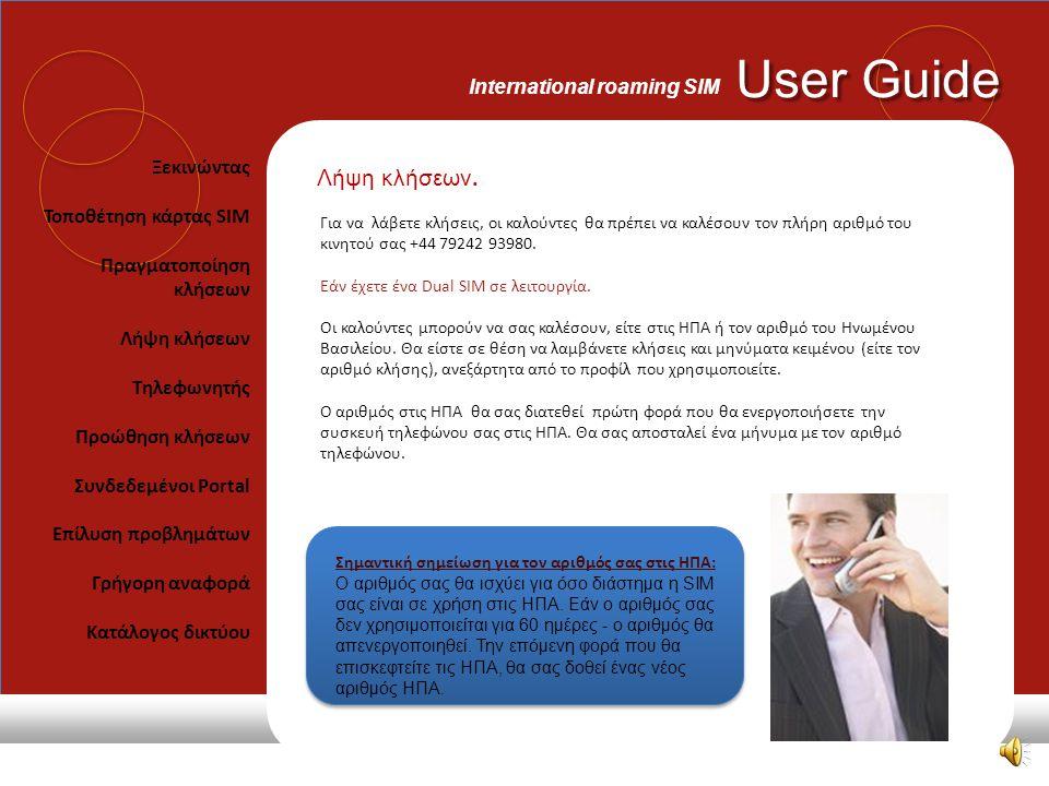 User Guide International roaming SIM Πληκτρολογήστε τον αριθμό που θέλετε να καλέσετε. Σε όλες τις περιπτώσεις, χρησιμοποιήστε τoν πλήρη διεθνή κωδικό