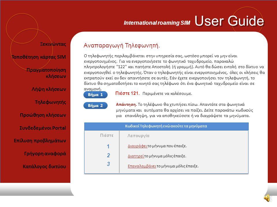 User Guide International roaming SIM 121 122 123 Πιέστε Σύντομοι Κωδικοί Πρόσβαση στον τηλεφωνητή - για να ακούσετε τα μηνύματα.