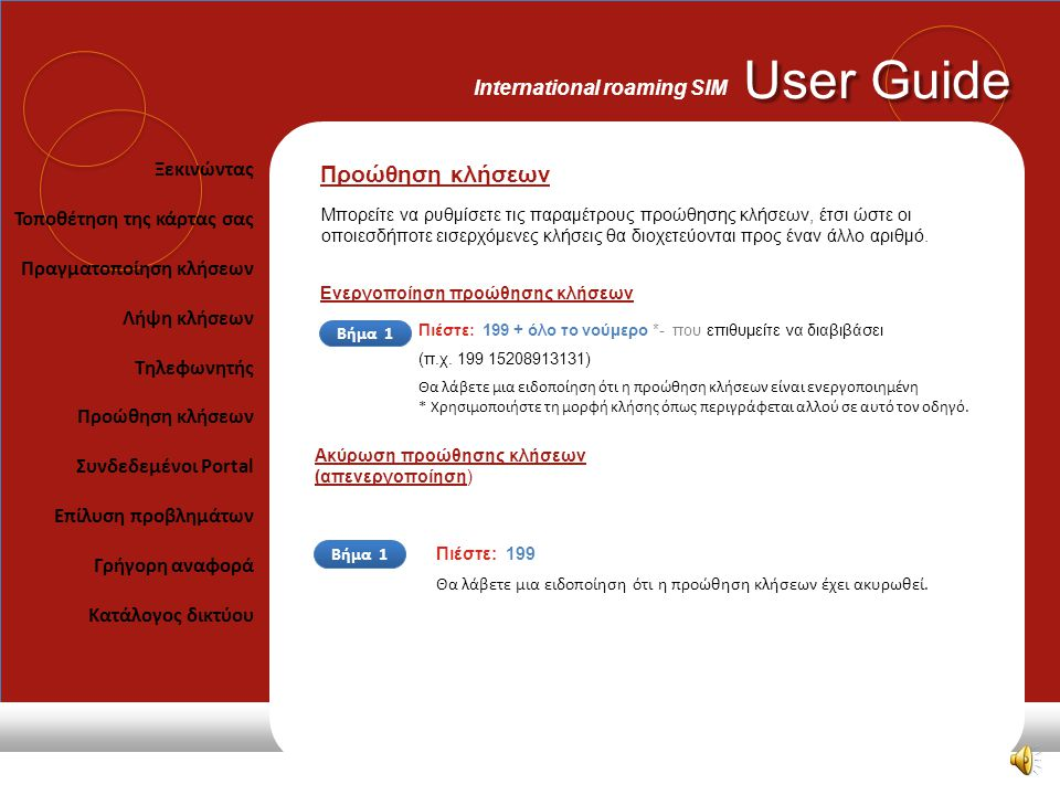 User Guide International roaming SIM Ο τηλεφωνητής περιλαμβάνεται στην υπηρεσία σας, ωστόσο μπορεί να μην είναι ενεργοποιημένος. Για να ενεργοποιήσετε