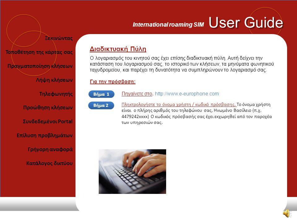 User Guide International roaming SIM Μπορείτε να ρυθμίσετε τις παραμέτρους προώθησης κλήσεων, έτσι ώστε οι οποιεσδήποτε εισερχόμενες κλήσεις θα διοχετεύονται προς έναν άλλο αριθμό.