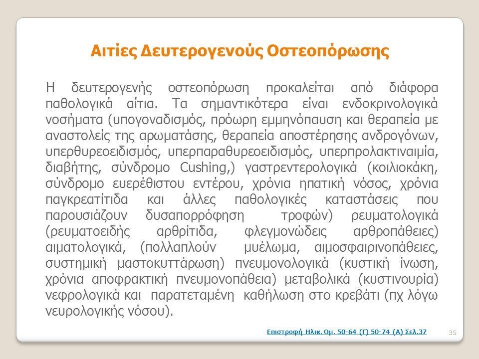 Αιτίες Δευτερογενούς Οστεοπόρωσης Η δευτερογενής οστεοπόρωση προκαλείται από διάφορα παθολογικά αίτια. Τα σημαντικότερα είναι ενδοκρινολογικά νοσήματα