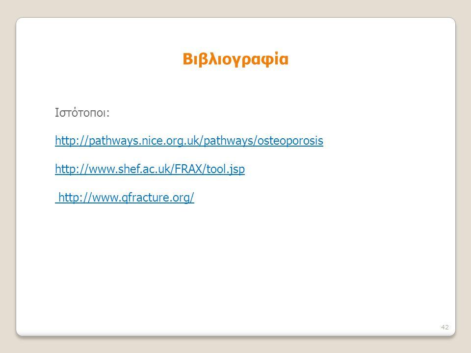 42 Ιστότοποι: http://pathways.nice.org.uk/pathways/osteoporosis http://www.shef.ac.uk/FRAX/tool.jsp http://www.qfracture.org/ Βιβλιογραφία