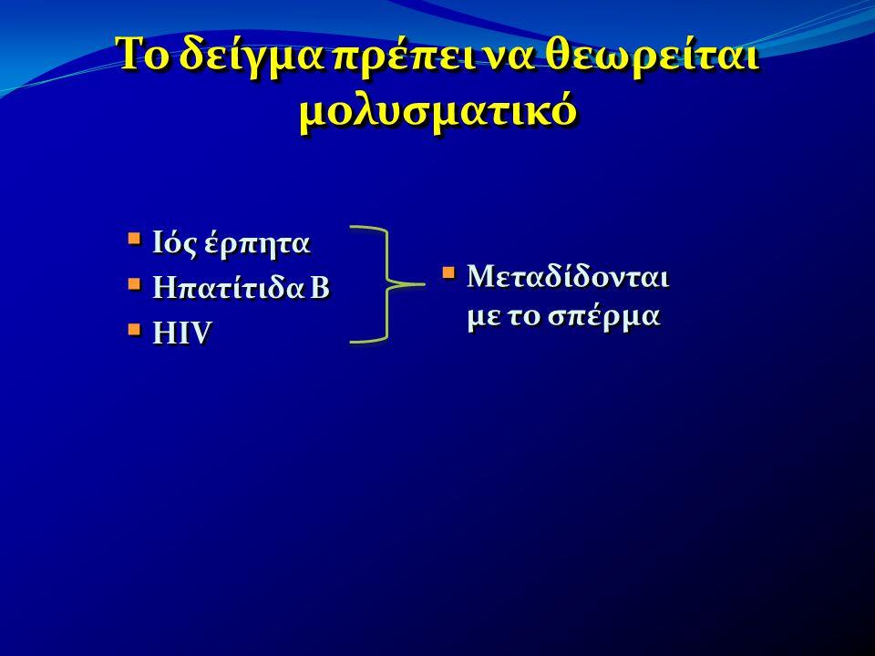 Το δείγμα πρέπει να θεωρείται μολυσματικό  Ιός έρπητα  Ηπατίτιδα Β  HIV  Ιός έρπητα  Ηπατίτιδα Β  HIV  Μεταδίδονται με το σπέρμα