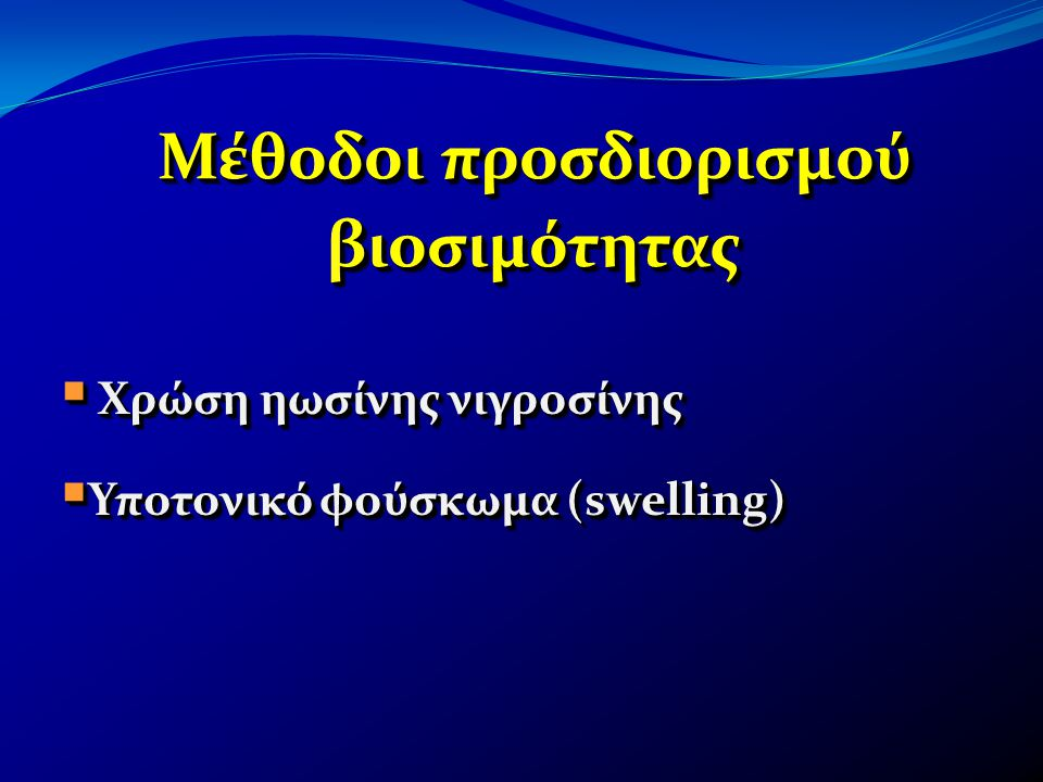 Μέθοδοι προσδιορισμού βιοσιμότητας  Χρώση ηωσίνης νιγροσίνης  Υποτονικό φούσκωμα (swelling)  Χρώση ηωσίνης νιγροσίνης  Υποτονικό φούσκωμα (swellin