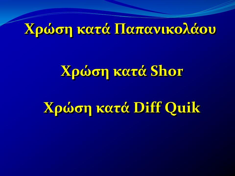 Χρώση κατά Παπανικολάου Χρώση κατά Shor Χρώση κατά Diff Quik