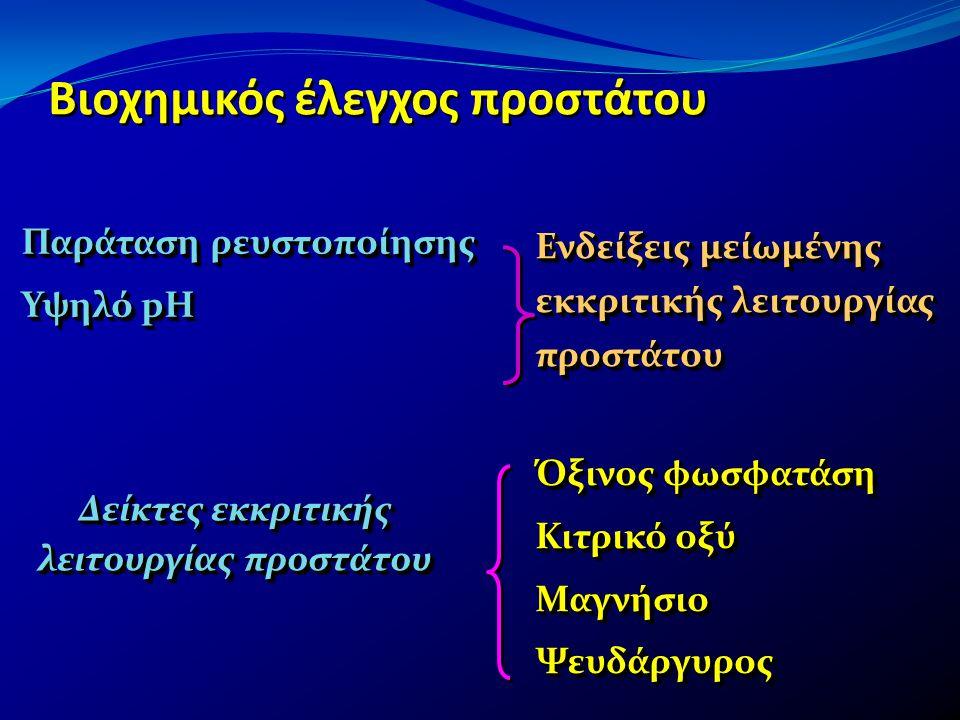 Βιοχημικός έλεγχος προστάτου Όξινος φωσφατάση Κιτρικό οξύ ΜαγνήσιοΨευδάργυρος Όξινος φωσφατάση Κιτρικό οξύ ΜαγνήσιοΨευδάργυρος Δείκτες εκκριτικής λειτ