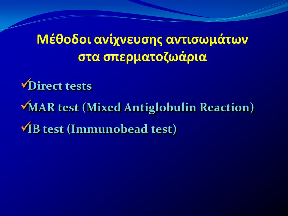  Direct tests  MAR test (Mixed Antiglobulin Reaction)  IB test (Immunobead test)  Direct tests  MAR test (Mixed Antiglobulin Reaction)  IB test (Immunobead test) Μέθοδοι ανίχνευσης αντισωμάτων στα σπερματοζωάρια