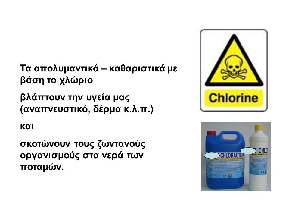 Τα απολυμαντικά – καθαριστικά με βάση το χλώριο βλάπτουν την υγεία μας (αναπνευστικό, δέρμα κ.λ.π.) και σκοτώνουν τους ζωντανούς οργανισμούς στα νερά των ποταμών.