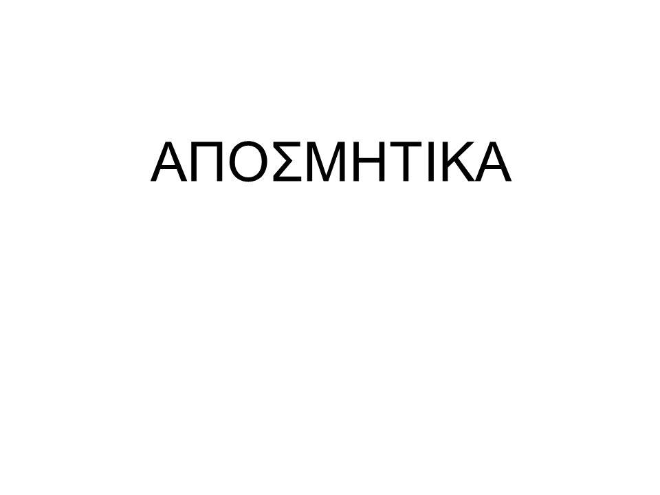 ΑΠΟΣΜΗΤΙΚΑ
