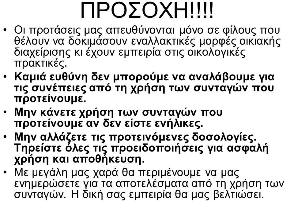 ΠΡΟΣΟΧΗ!!!.