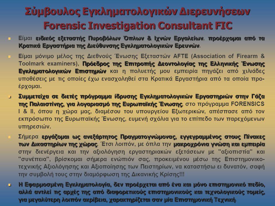 www.forensiclabs.grwww.fic.gr «Η Συμβολή των Πειστηρίων στην Διαμόρφωση της Δικανικής Κρίσης»