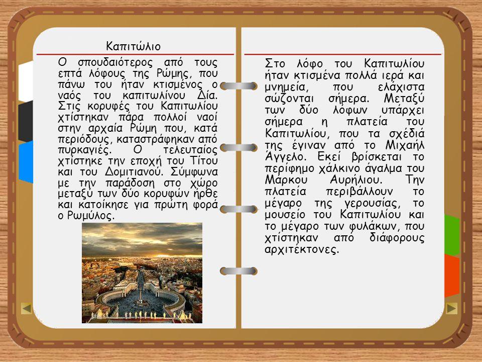 Το Κολοσσαίο άρχισε να κατασκευάζεται το 72μ.Χ. και ολοκληρώθηκε το 80 μ. Χ. Για να κατασκευαστεί, εργάστηκαν χιλιάδες Ιουδαίοι αιχμάλωτοι. Μπορούσε ν
