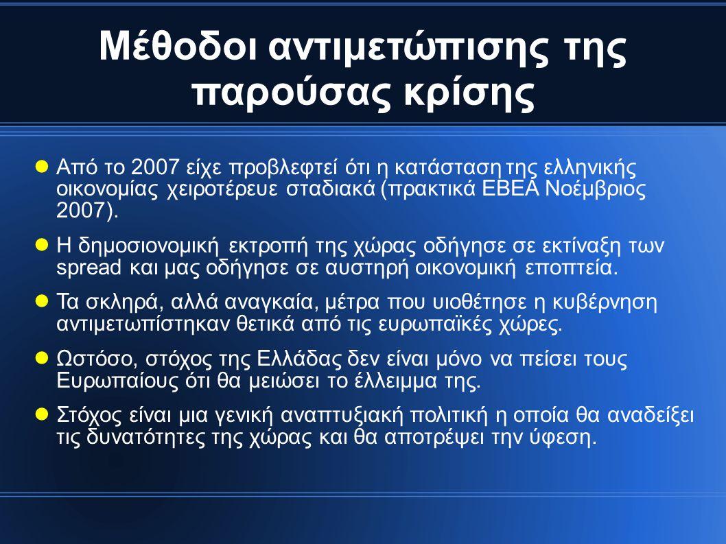 Μέθοδοι αντιμετώπισης της παρούσας κρίσης  Από το 2007 είχε προβλεφτεί ότι η κατάσταση της ελληνικής οικονομίας χειροτέρευε σταδιακά (πρακτικά ΕΒΕΑ Νοέμβριος 2007).