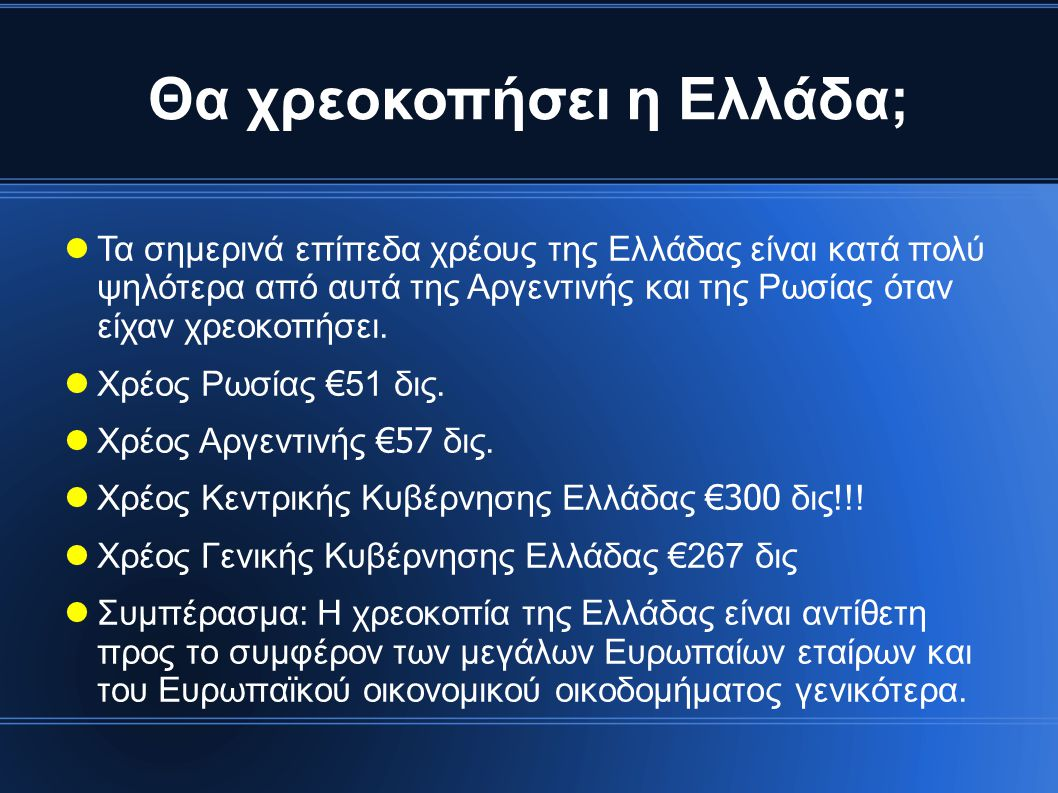 Θα χρεοκοπήσει η Ελλάδα;  Τα σημερινά επίπεδα χρέους της Ελλάδας είναι κατά πολύ ψηλότερα από αυτά της Αργεντινής και της Ρωσίας όταν είχαν χρεοκοπήσει.