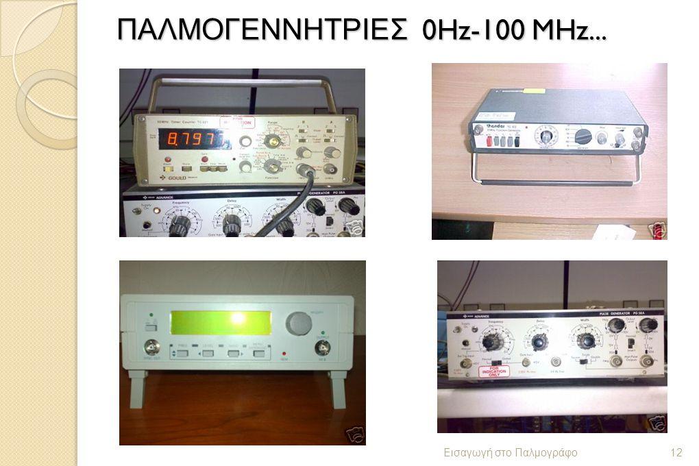 ΠΑΛΜΟΓΕΝΝΗΤΡΙΕΣ 0Hz-100 MHz... Εισαγωγή στο Παλμογράφο 12