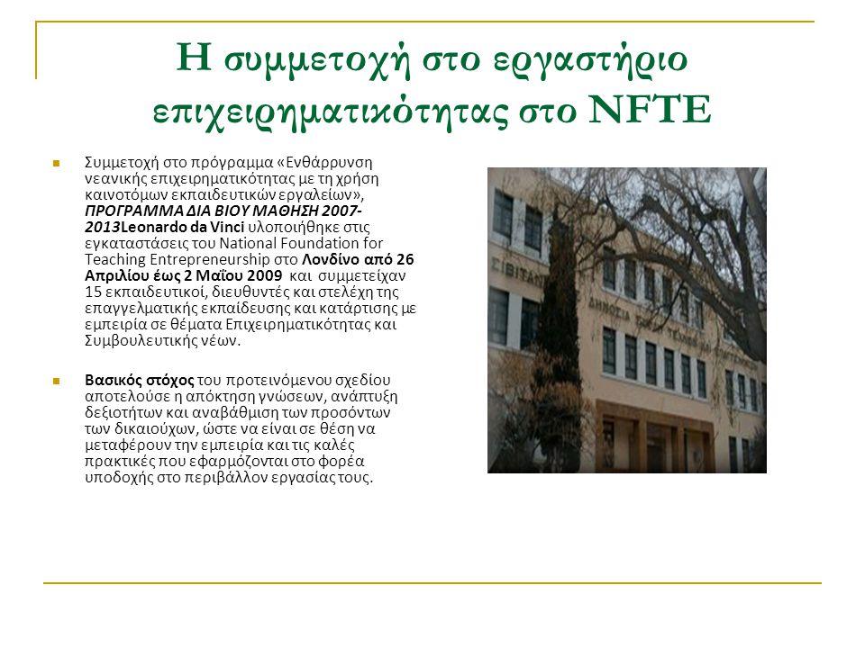 Η συμμετοχή στο εργαστήριο επιχειρηματικότητας στο NFTE  Συμμετοχή στο πρόγραμμα «Ενθάρρυνση νεανικής επιχειρηματικότητας με τη χρήση καινοτόμων εκπα