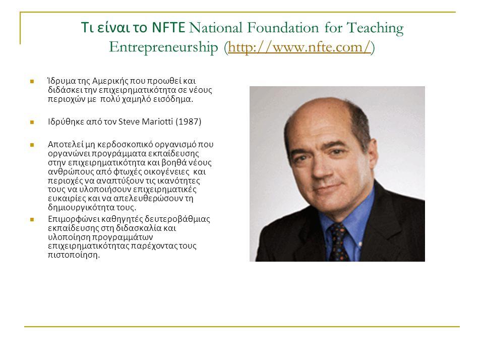 Τι είναι το NFTE National Foundation for Teaching Entrepreneurship (http://www.nfte.com/)http://www.nfte.com/  Ίδρυμα της Αμερικής που προωθεί και δι