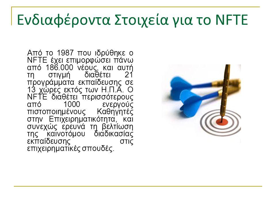 Ενδιαφέροντα Στοιχεία για το NFTE Από το 1987 που ιδρύθηκε ο NFTE έχει επιμορφώσει πάνω από 186.000 νέους, και αυτή τη στιγμή διαθέτει 21 προγράμματα
