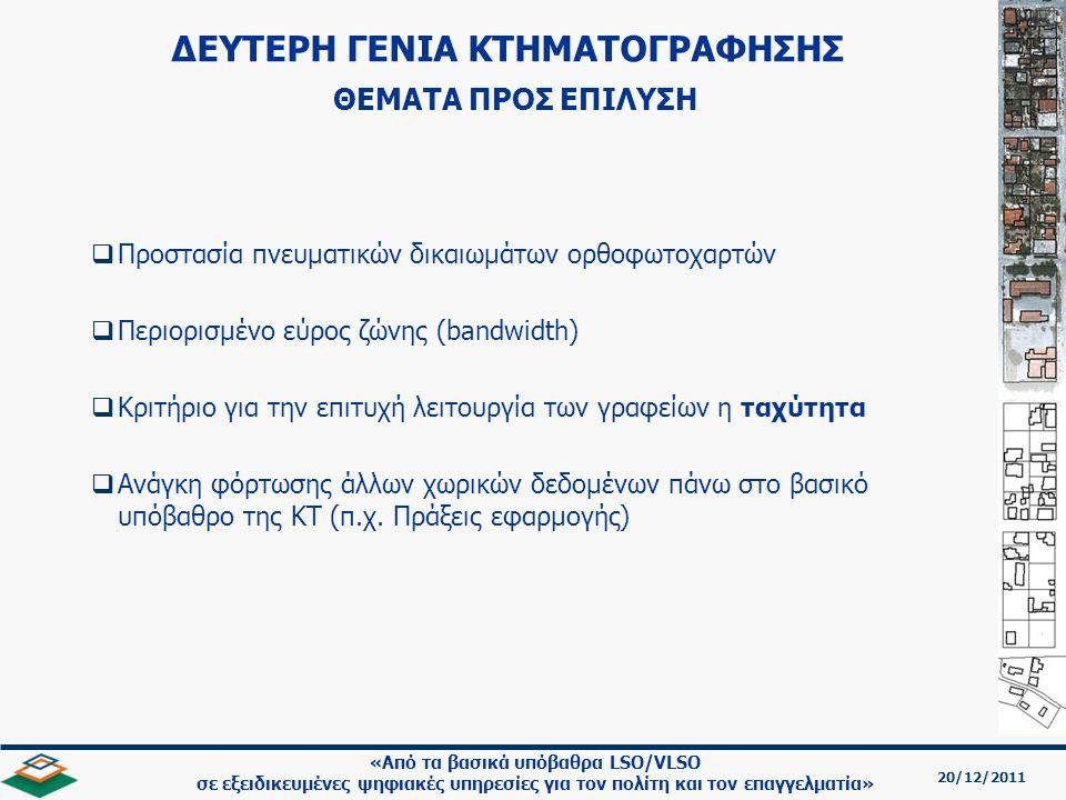 20/12/2011 «Από τα βασικά υπόβαθρα LSO/VLSO σε εξειδικευμένες ψηφιακές υπηρεσίες για τον πολίτη και τον επαγγελματία»   Προστασία πνευματικών δικαιωμάτων ορθοφωτοχαρτών   Περιορισμένο εύρος ζώνης (bandwidth)   Κριτήριο για την επιτυχή λειτουργία των γραφείων η ταχύτητα   Ανάγκη φόρτωσης άλλων χωρικών δεδομένων πάνω στο βασικό υπόβαθρο της ΚΤ (π.χ.
