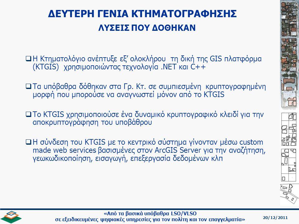 20/12/2011 «Από τα βασικά υπόβαθρα LSO/VLSO σε εξειδικευμένες ψηφιακές υπηρεσίες για τον πολίτη και τον επαγγελματία»   Η Κτηματολόγιο ανέπτυξε εξ' ολοκλήρου τη δική της GIS πλατφόρμα (KTGIS) χρησιμοποιώντας τεχνολογία.NET και C++   Τα υπόβαθρα δόθηκαν στα Γρ.