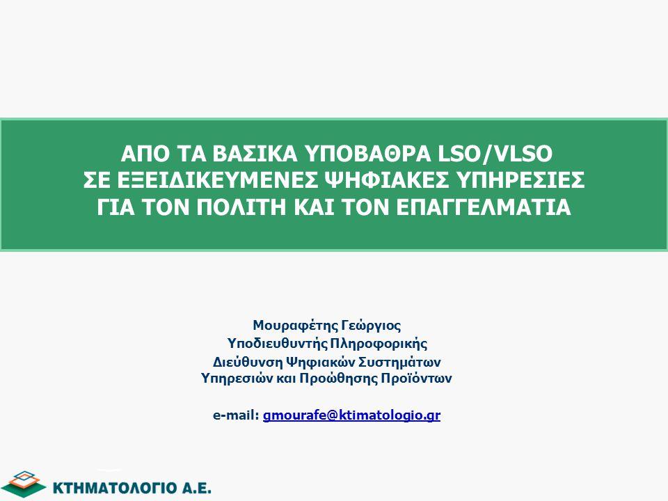 20/12/2011 «Από τα βασικά υπόβαθρα LSO/VLSO σε εξειδικευμένες ψηφιακές υπηρεσίες για τον πολίτη και τον επαγγελματία»   Το σύστημα πληροφορικής ξεκίνησε να αναπτύσσεται στο τέλος του 2002 όπου εγκαταστάθηκε η πρώτη βάση δεδομένων   Το Γεωγραφικό Σύστημα Πληροφοριών ξεκίνησε την ανάπτυξή του στο τέλος του 2002 βασιζόμενο στο ArcSDE, ArcIMS και ArcGIS 8.2   Οι περισσότερες εφαρμογές αναπτύσσονται εσωτερικά στην εταιρεία από τα στελέχη της   Στο τέλος του 2008 η Κτηματολόγιο Α.Ε.