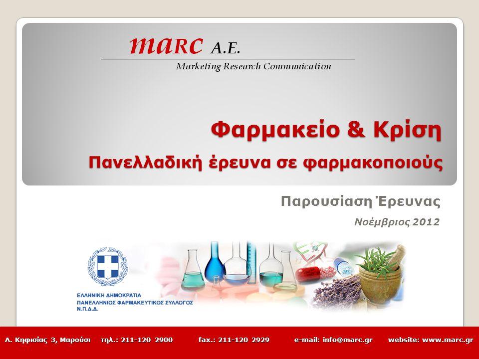 Λ. Κηφισίας 3, Μαρούσιτηλ.: 211-120 2900 fax.: 211-120 2929 e-mail: info@marc.grwebsite: www.marc.gr Φαρμακείο & Κρίση Πανελλαδική έρευνα σε φαρμακοπο