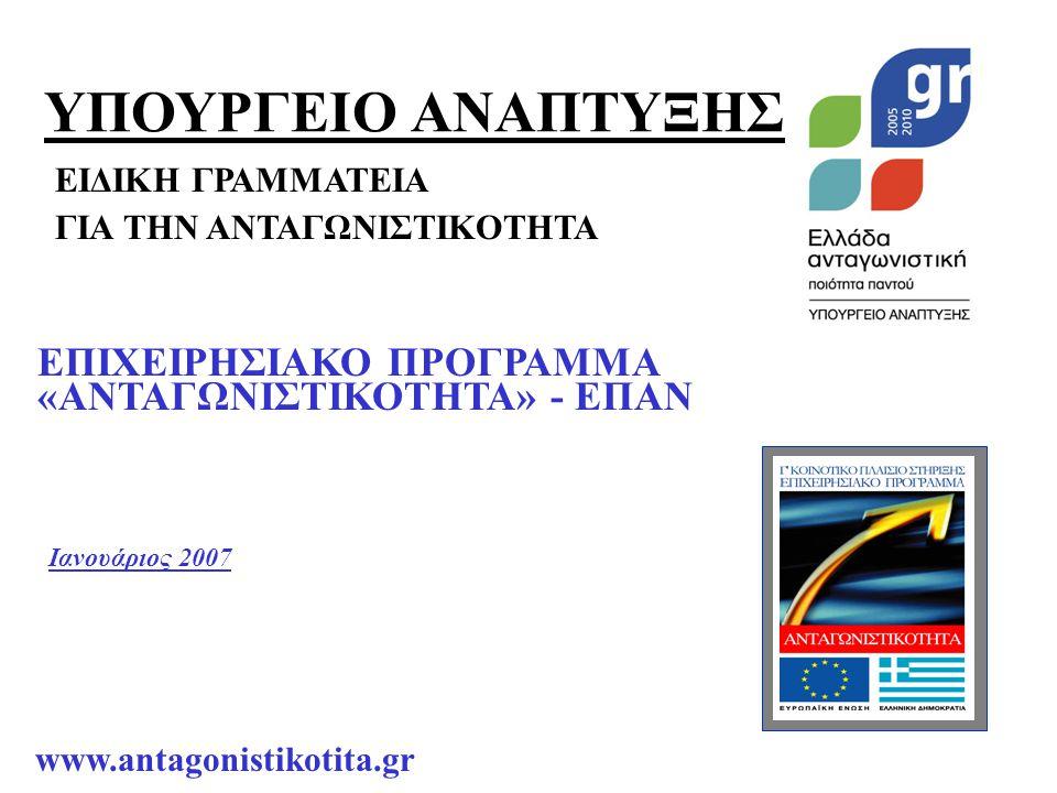 22 + 338% Βαθμός Προόδου ΕΠΑΝ (Δημόσια Δαπάνη) Υπουργείο Ανάπτυξης Ειδική Γραμματεία για την Ανταγωνιστικότητα * Απορρόφηση: Το ποσοστό επί του προϋπολογισμού των υλοποιημένων και πιστοποιημένων δαπανών