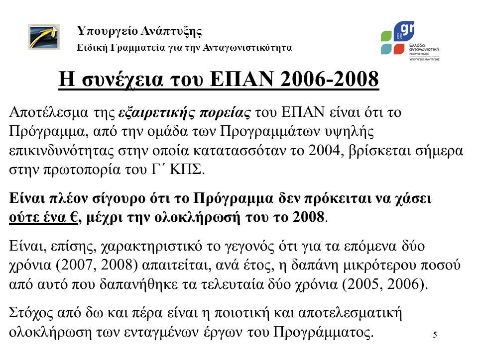 16 Αριθμός ενταγμένων Επιχειρήσεων στο ΕΠΑΝ (1) Υπουργείο Ανάπτυξης Ειδική Γραμματεία για την Ανταγωνιστικότητα