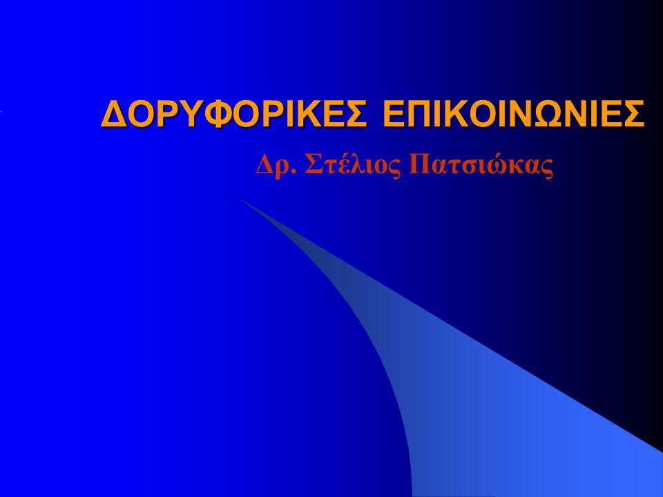 ΔΟΡΥΦΟΡΙΚΕΣ ΕΠΙΚΟΙΝΩΝΙΕΣ Δρ. Στέλιος Πατσιώκας