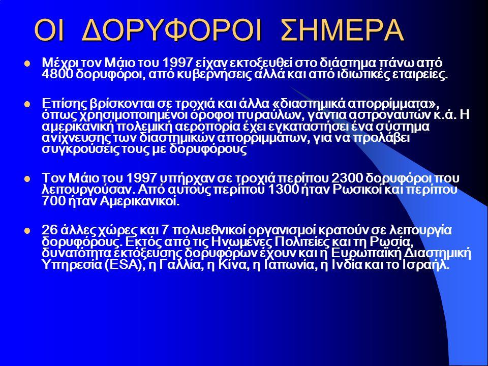 ΟΙ ΔΟΡΥΦΟΡΟΙ ΣΗΜΕΡΑ  Μέχρι τον Μάιο του 1997 είχαν εκτοξευθεί στο διάστημα πάνω από 4800 δορυφόροι, από κυβερνήσεις αλλά και από ιδιωτικές εταιρείες.