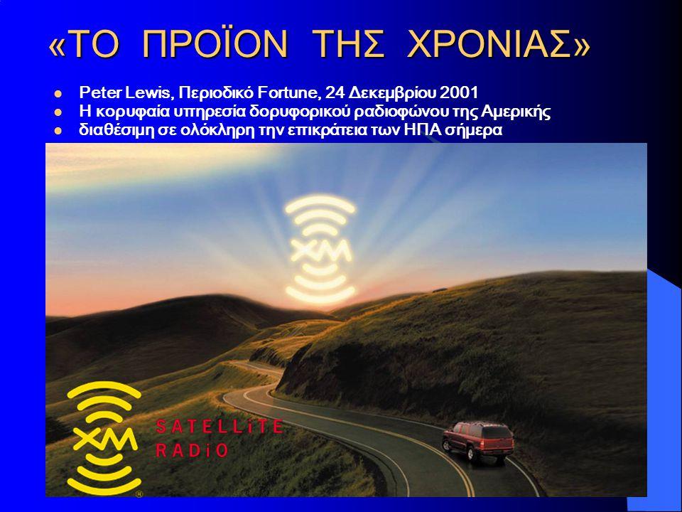 «ΤΟ ΠΡΟΪΟΝ ΤΗΣ ΧΡΟΝΙΑΣ»  Peter Lewis, Περιοδικό Fortune, 24 Δεκεμβρίου 2001  Η κορυφαία υπηρεσία δορυφορικού ραδιοφώνου της Αμερικής  διαθέσιμη σε