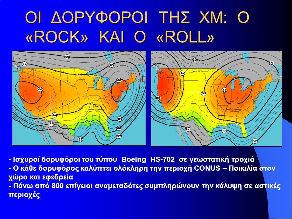 ΟΙ ΔΟΡΥΦΟΡΟΙ ΤΗΣ ΧΜ: Ο «ROCK» ΚΑΙ Ο «ROLL» - Ισχυροί δορυφόροι του τύπου Boeing HS-702 σε γεωστατική τροχιά - Ο κάθε δορυφόρος καλύπτει ολόκληρη την π