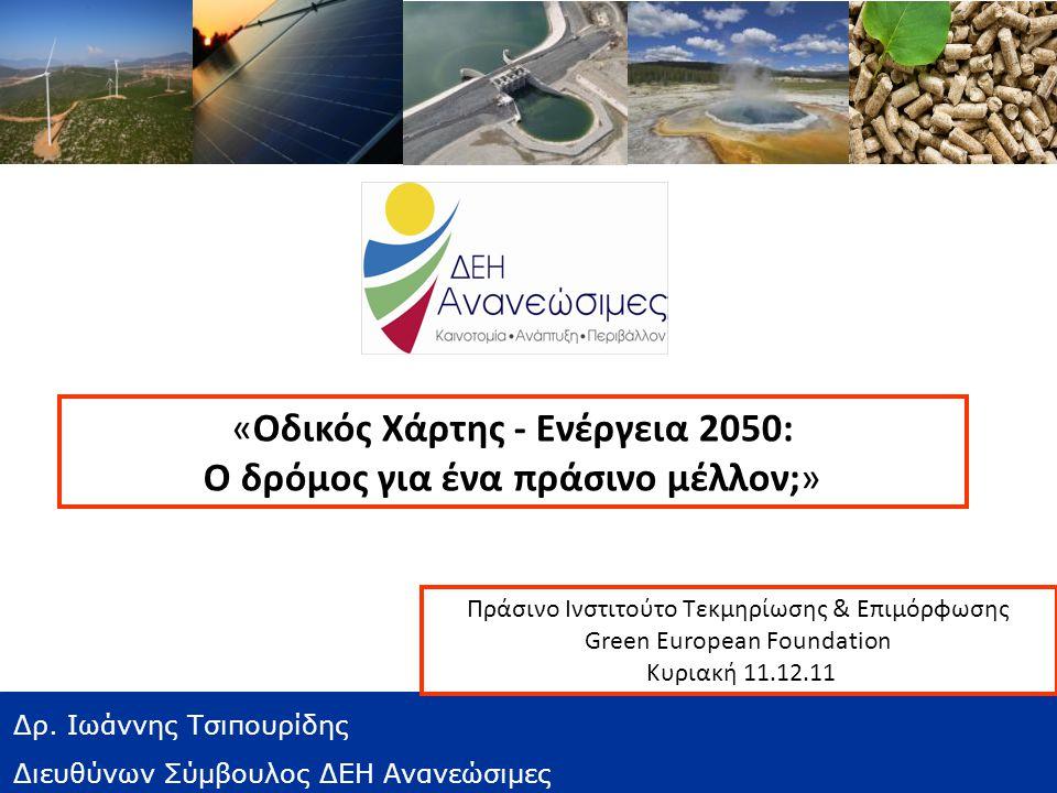 «Οδικός Χάρτης - Ενέργεια 2050: Ο δρόμος για ένα πράσινο μέλλον;» Δρ.