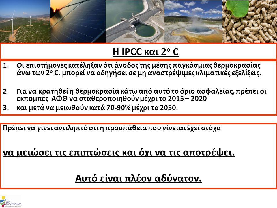 Η IPCC και 2 ο C 1.Οι επιστήμονες κατέληξαν ότι άνοδος της μέσης παγκόσμιας θερμοκρασίας άνω των 2 o C, μπορεί να οδηγήσει σε μη αναστρέψιμες κλιματικές εξελίξεις.