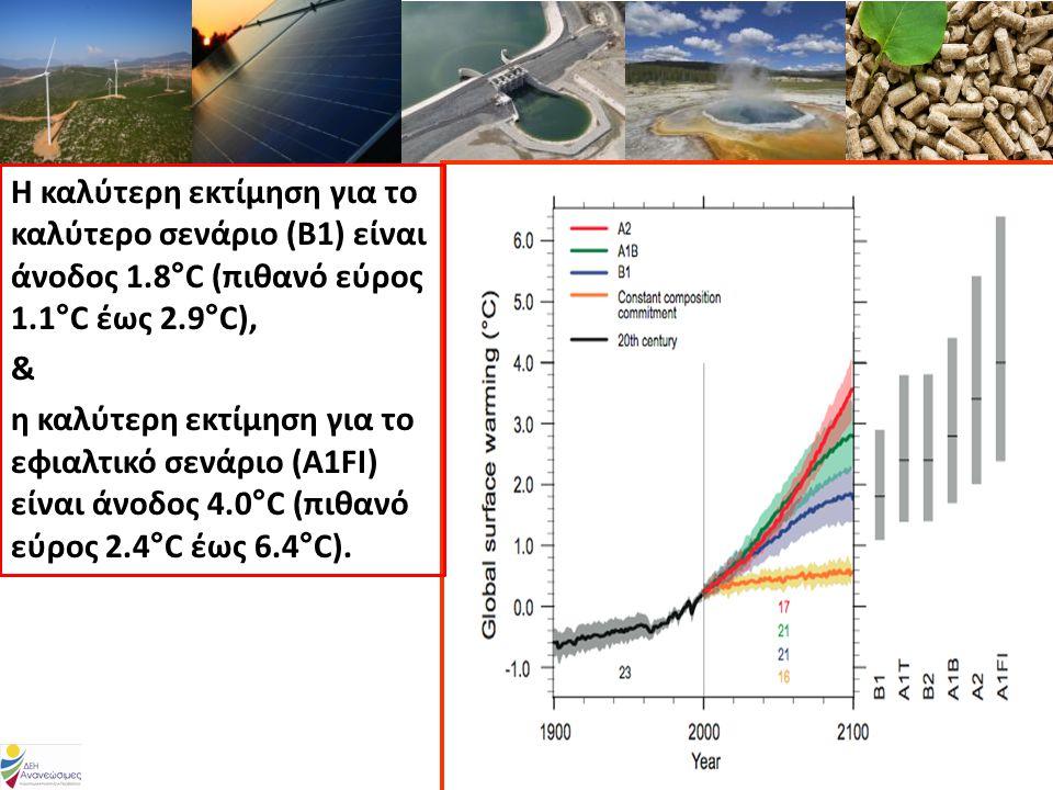 Η καλύτερη εκτίμηση για το καλύτερο σενάριο (Β1) είναι άνοδος 1.8°C (πιθανό εύρος 1.1°C έως 2.9°C), & η καλύτερη εκτίμηση για το εφιαλτικό σενάριο (A1FI) είναι άνοδος 4.0°C (πιθανό εύρος 2.4°C έως 6.4°C).