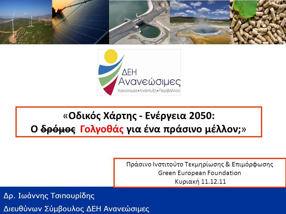 «Οδικός Χάρτης - Ενέργεια 2050: Ο δρόμος Γολγοθάς για ένα πράσινο μέλλον;» Δρ.