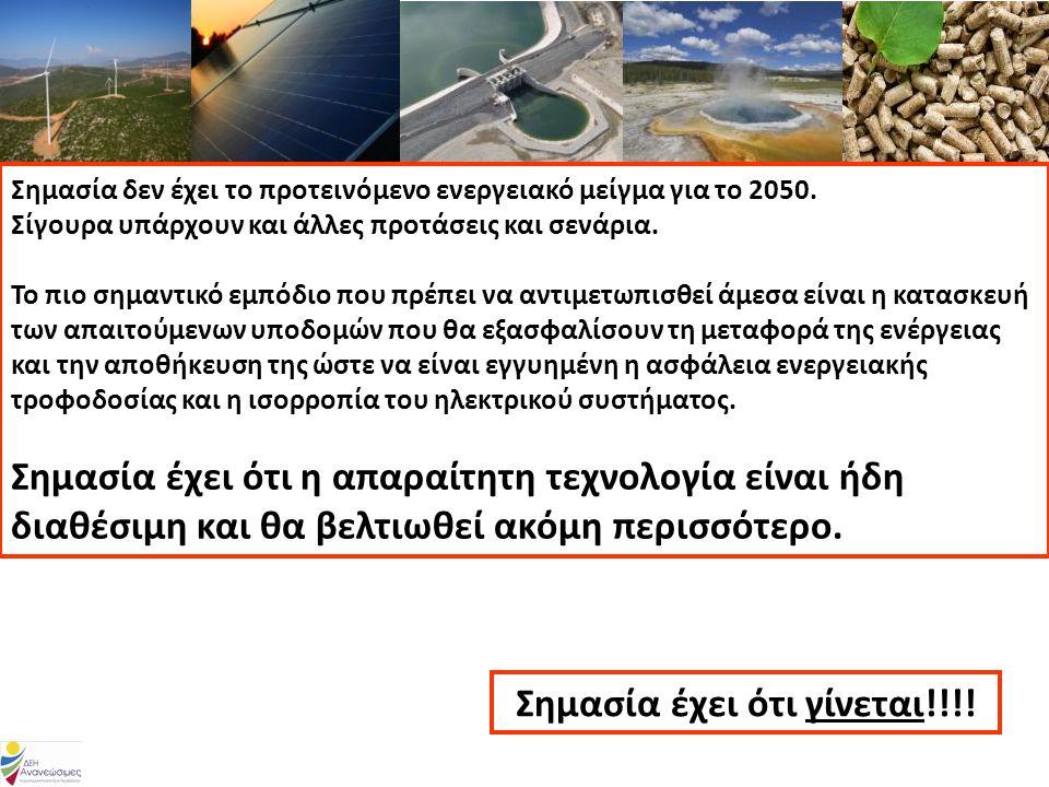 Σημασία δεν έχει το προτεινόμενο ενεργειακό μείγμα για το 2050.