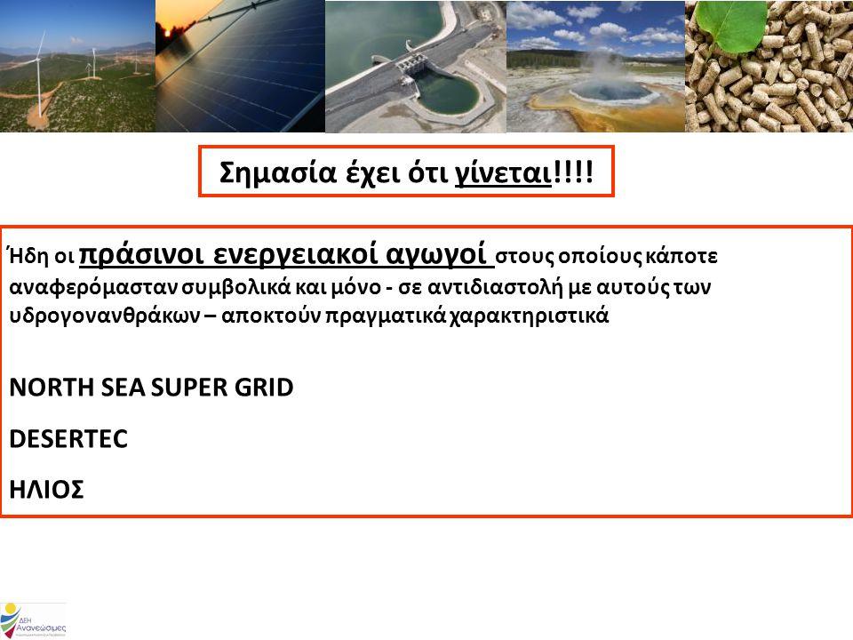 Ήδη οι πράσινοι ενεργειακοί αγωγοί στους οποίους κάποτε αναφερόμασταν συμβολικά και μόνο - σε αντιδιαστολή με αυτούς των υδρογονανθράκων – αποκτούν πραγματικά χαρακτηριστικά NORTH SEA SUPER GRID DESERTEC HΛΙΟΣ