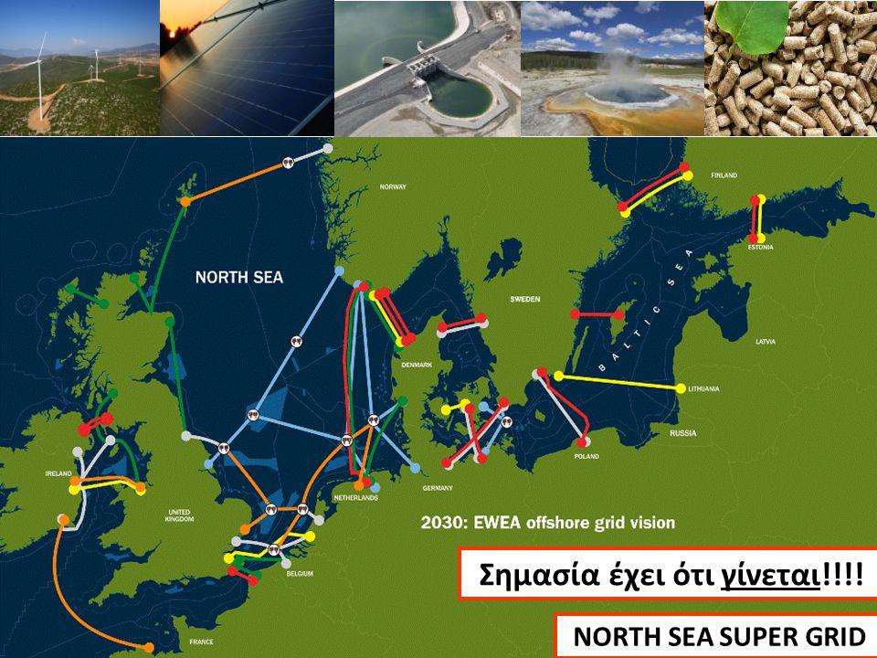 NORTH SEA SUPER GRID Σημασία έχει ότι γίνεται!!!!
