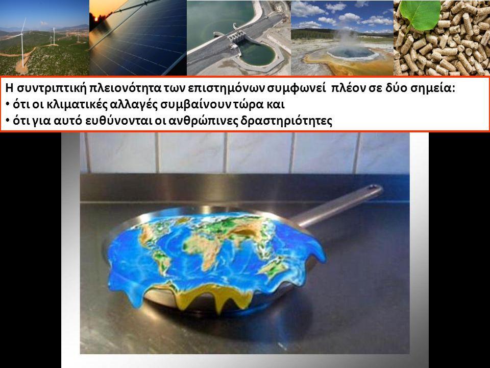 Τρία είναι τα κύρια επιστημονικά ευρήματα που οδήγησαν σε αυτό το συμπέρασμα: • Άνοδος της μέσης παγκόσμιας θερμοκρασίας • Άνοδος της στάθμης των θαλασσών • Μείωση της χιονοκάλυψης