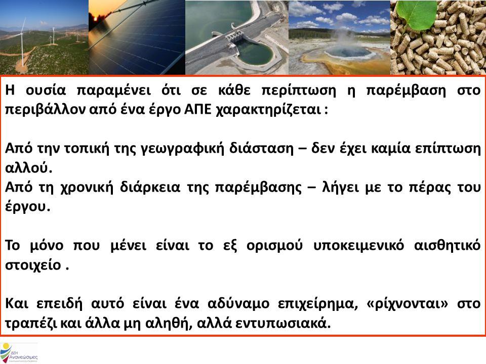 Η ουσία παραμένει ότι σε κάθε περίπτωση η παρέμβαση στο περιβάλλον από ένα έργο ΑΠΕ χαρακτηρίζεται : Από την τοπική της γεωγραφική διάσταση – δεν έχει καμία επίπτωση αλλού.