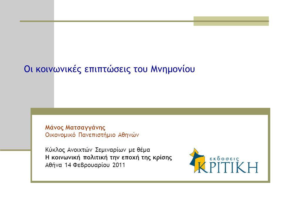 Οι κοινωνικές επιπτώσεις του Μνημονίου Μάνος Ματσαγγάνης Οικονομικό Πανεπιστήμιο Αθηνών Κύκλος Ανοιχτών Σεμιναρίων με θέμα Η κοινωνική πολιτική την επ
