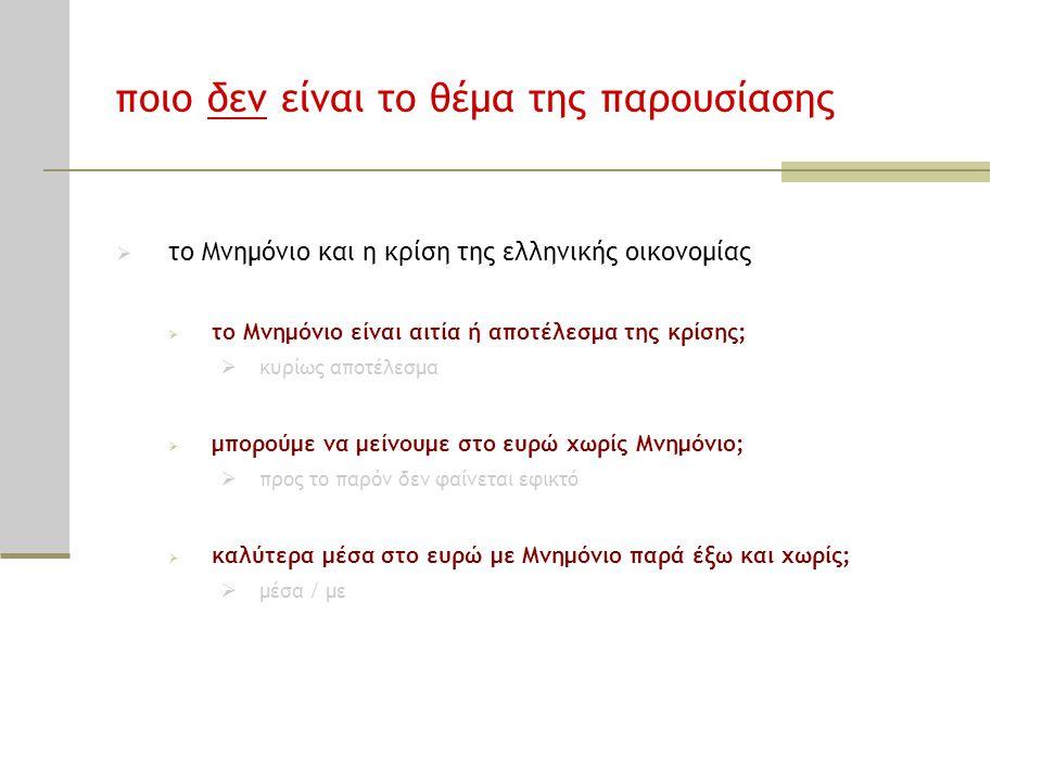 ποιο δεν είναι το θέμα της παρουσίασης  το Μνημόνιο και η κρίση της ελληνικής οικονομίας  το Μνημόνιο είναι αιτία ή αποτέλεσμα της κρίσης;  κυρίως