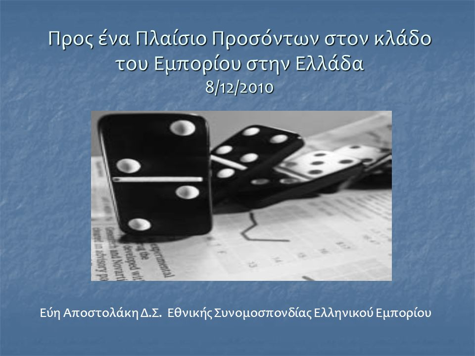 Προς ένα Πλαίσιο Προσόντων στον κλάδο του Εμπορίου στην Ελλάδα 8/12/2010 Εύη Αποστολάκη Δ.Σ. Εθνικής Συνομοσπονδίας Ελληνικού Εμπορίου