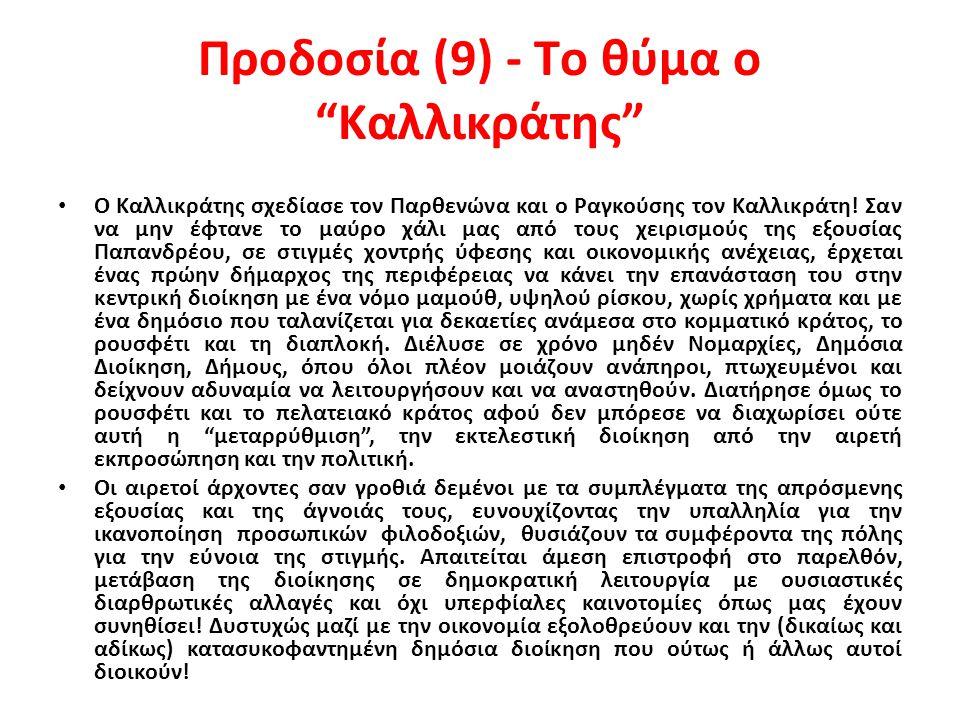 """Προδοσία (9) - Tο θύμα ο """"Καλλικράτης"""" • O Καλλικράτης σχεδίασε τον Παρθενώνα και ο Ραγκούσης τον Καλλικράτη! Σαν να μην έφτανε το μαύρο χάλι μας από"""