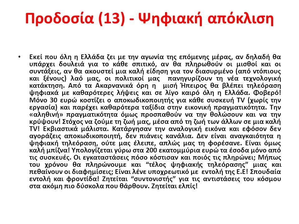 Προδοσία (13) - Ψηφιακή απόκλιση • Εκεί που όλη η Ελλάδα ζει με την αγωνία της επόμενης μέρας, αν δηλαδή θα υπάρχει δουλειά για το κάθε σπιτικό, αν θα