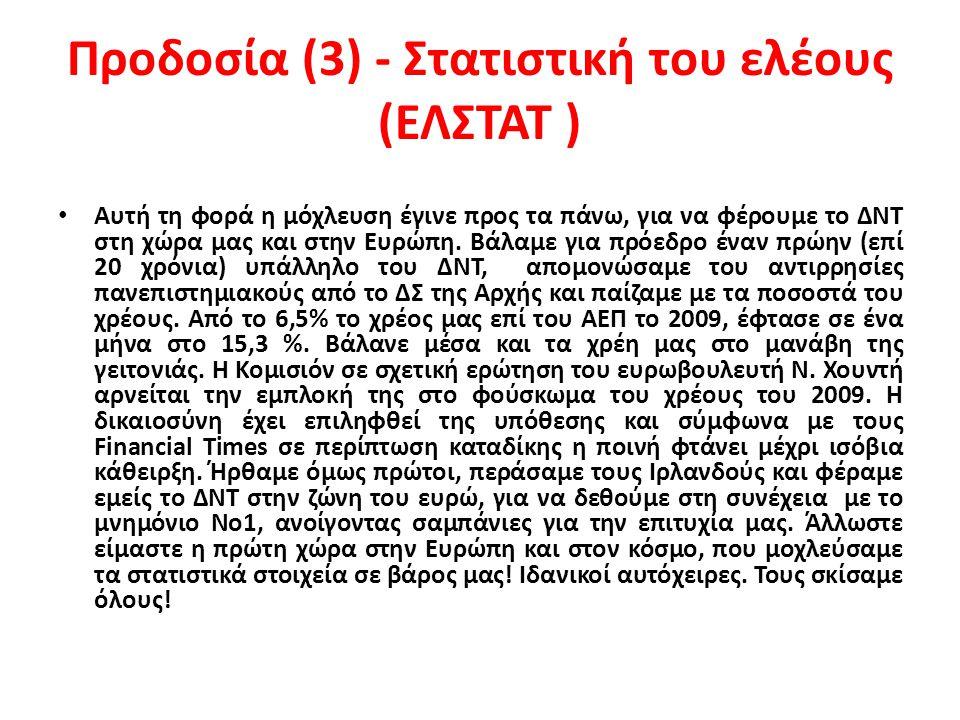 Προδοσία (3) - Στατιστική του ελέους (ΕΛΣΤΑΤ ) • Αυτή τη φορά η μόχλευση έγινε προς τα πάνω, για να φέρουμε το ΔΝΤ στη χώρα μας και στην Ευρώπη. Βάλαμ