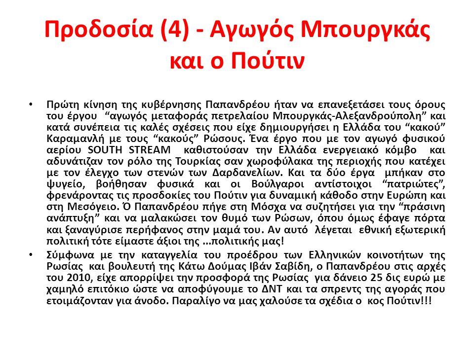 """Προδοσία (4) - Αγωγός Μπουργκάς και ο Πούτιν • Πρώτη κίνηση της κυβέρνησης Παπανδρέου ήταν να επανεξετάσει τους όρους του έργου """"αγωγός μεταφοράς πετρ"""