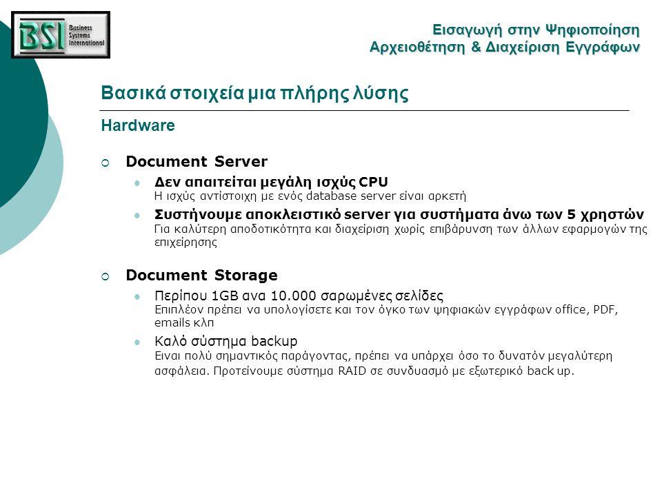 Βασικά στοιχεία μια πλήρης λύσης Hardware Eισαγωγή στην Ψηφιοποίηση Αρχειοθέτηση & Διαχείριση Εγγράφων  Document Server  Δεν απαιτείται μεγάλη ισχύς